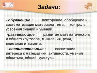 Задачи: - обучающие : повторение, обобщение и систематизация материала темы,