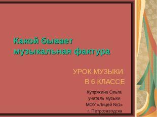 Какой бывает музыкальная фактура УРОК МУЗЫКИ В 6 КЛАССЕ Купряхина Ольга учите