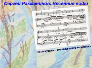 Сергей Рахманинов. Весенние воды «Моя музыка – это плод моего характера»