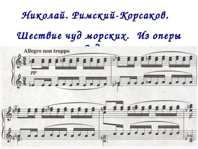 Николай. Римский-Корсаков. Шествие чуд морских. Из оперы «Садко»