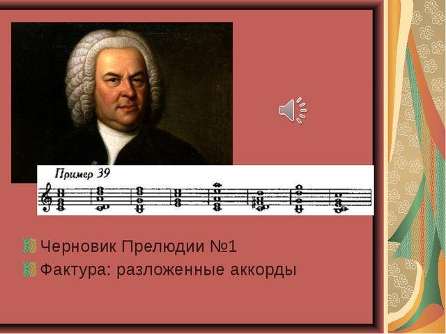 Черновик Прелюдии №1 Фактура: разложенные аккорды