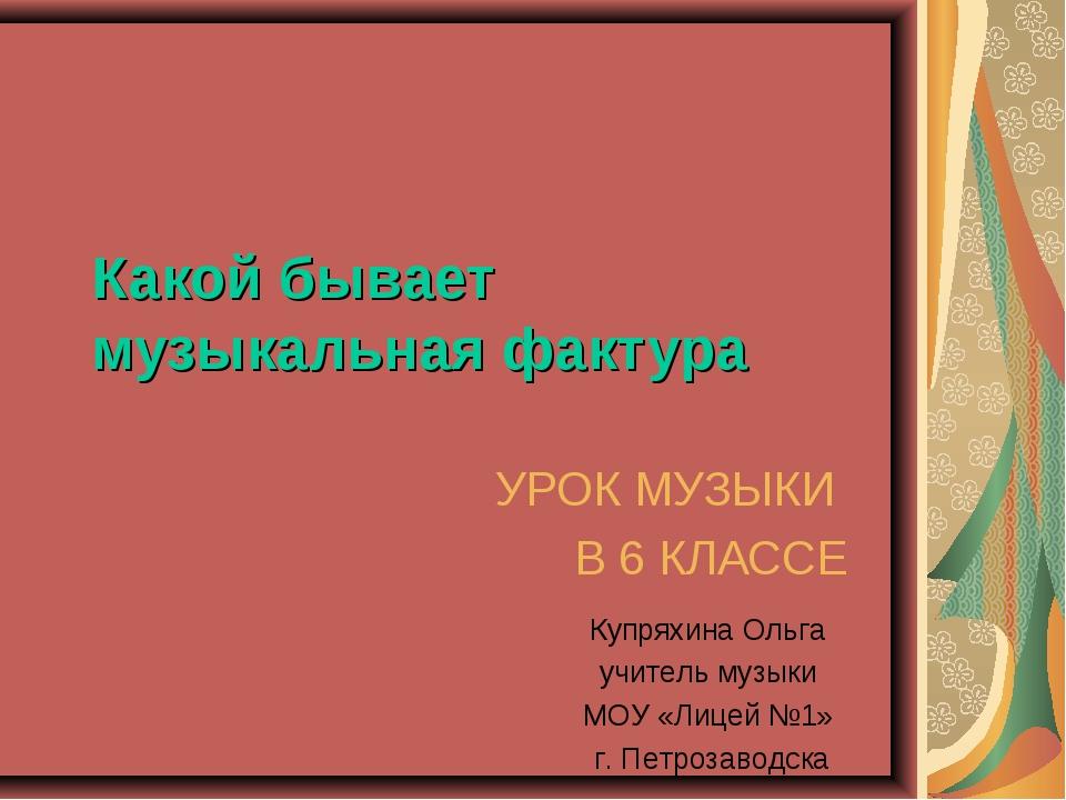 Какой бывает музыкальная фактура УРОК МУЗЫКИ В 6 КЛАССЕ Купряхина Ольга учите...