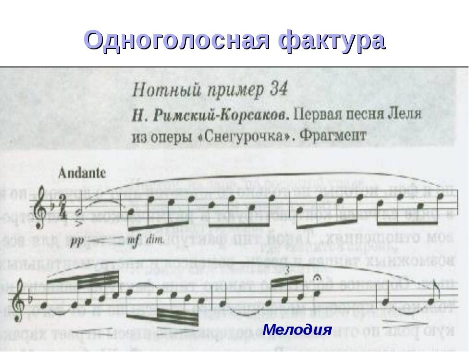 Одноголосная фактура Мелодия