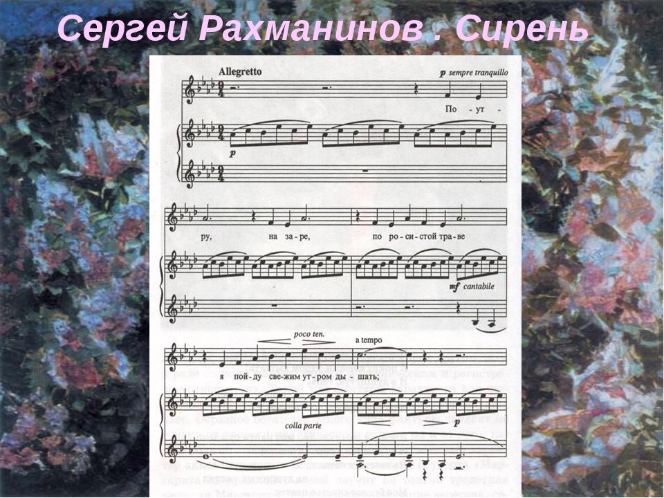 Сергей Рахманинов . Сирень