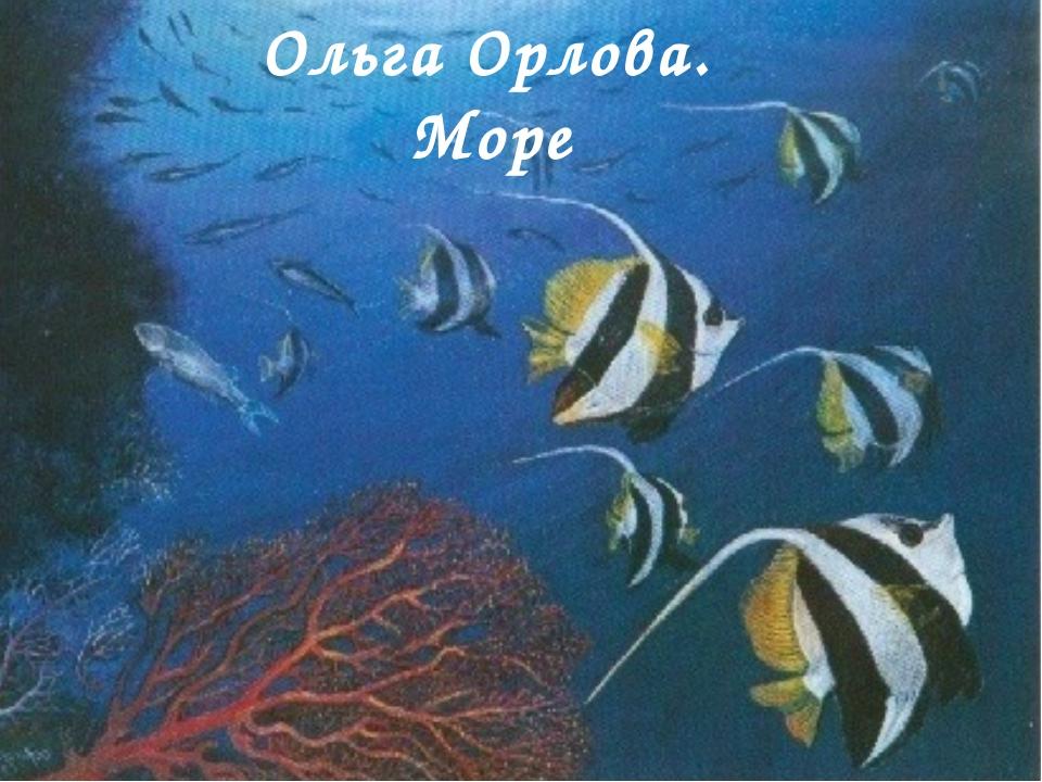Ольга Орлова. Море