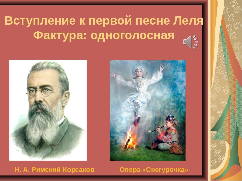 Вступление к первой песне Леля Фактура: одноголосная Н. А. Римский-Корсаков О...