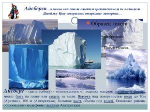 Айсберги…именно они стали главным препятствием, не позволили Джеймсу Куку сов
