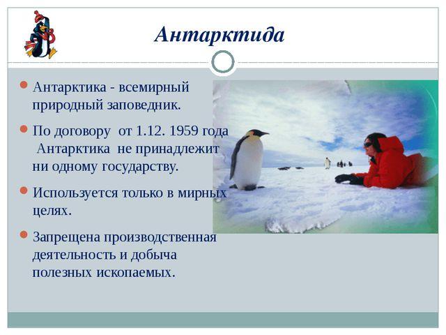 Антарктида Антарктика - всемирный природный заповедник. По договору от 1.12....