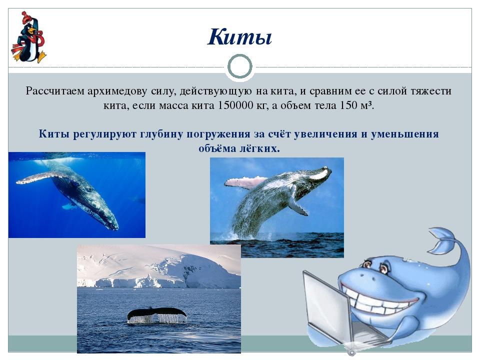 Киты Рассчитаем архимедову силу, действующую на кита, и сравним ее с силой тя...