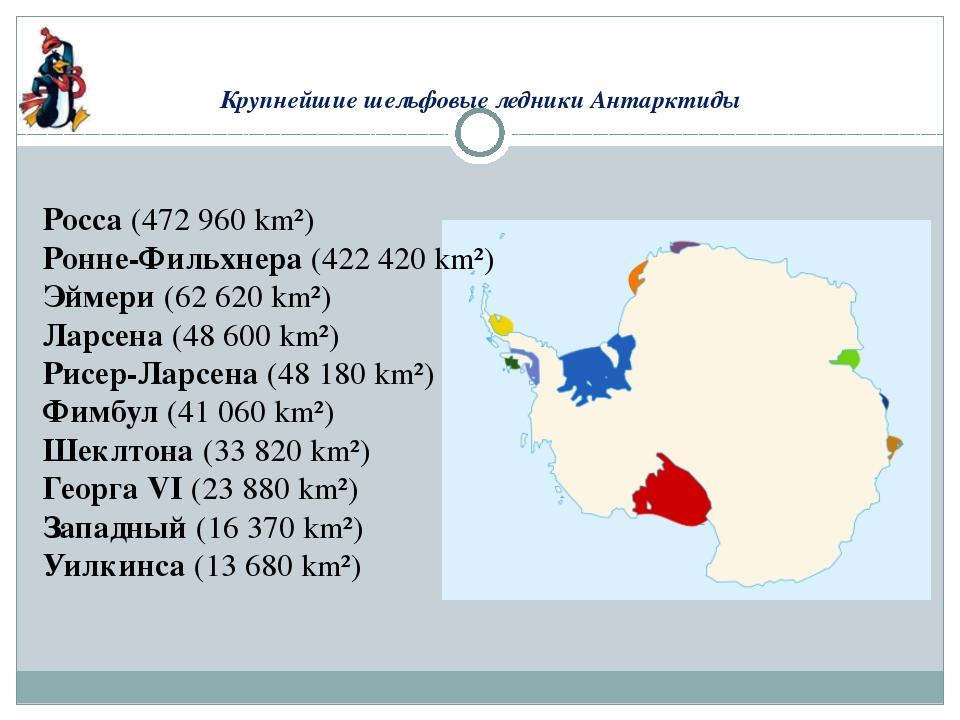 Крупнейшие шельфовые ледники Антарктиды Росса (472960km²) Ронне-Фильхн...