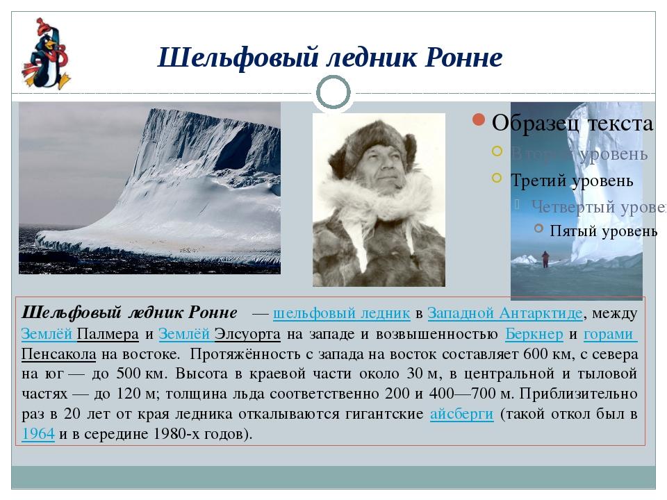 Шельфовый ледник Ронне Шельфовый ледник Ронне — шельфовый ледник в Западной...