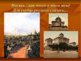 Москва…как много в этом звуке Для сердца русского слилось…