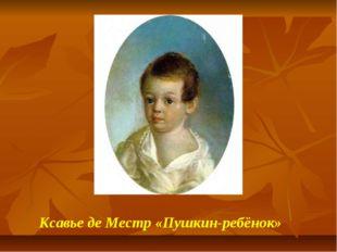 Ксавье де Местр «Пушкин-ребёнок»