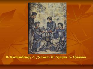 В. Кюхельбекер, А. Дельвиг, И. Пущин, А. Пушкин