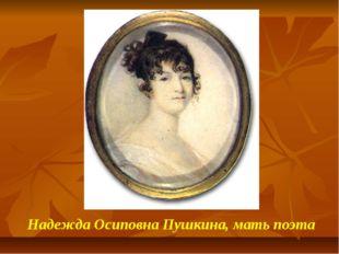 Надежда Осиповна Пушкина, мать поэта