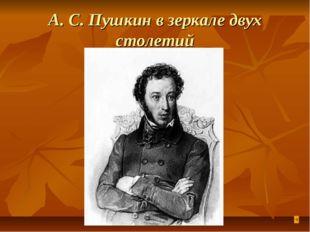 А. С. Пушкин в зеркале двух столетий