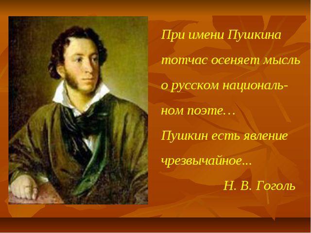 При имени Пушкина тотчас осеняет мысль о русском националь- ном поэте… Пушкин...