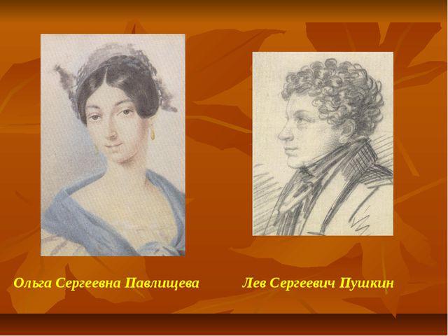 Ольга Сергеевна Павлищева Лев Сергеевич Пушкин