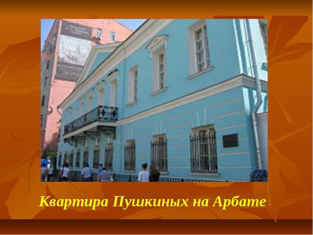 Квартира Пушкиных на Арбате