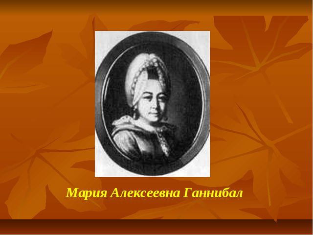Мария Алексеевна Ганнибал