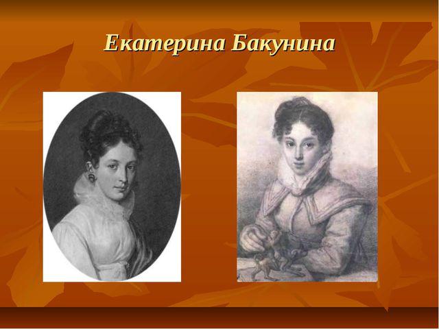 Екатерина Бакунина