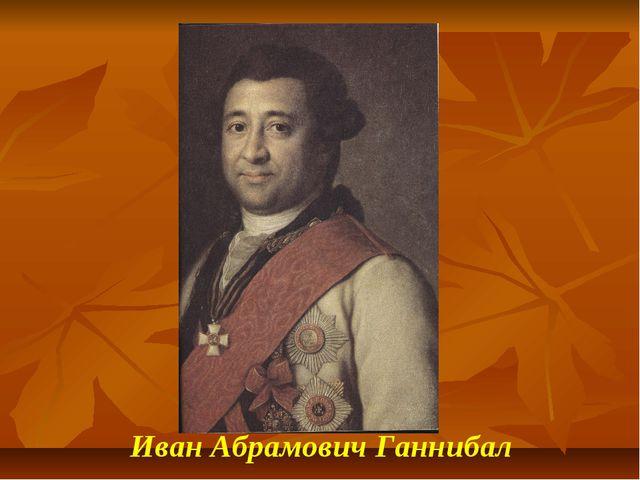 Иван Абрамович Ганнибал