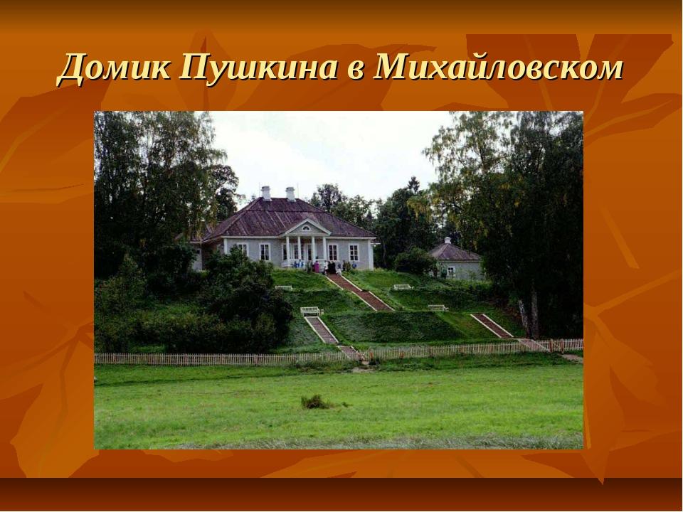 Домик Пушкина в Михайловском