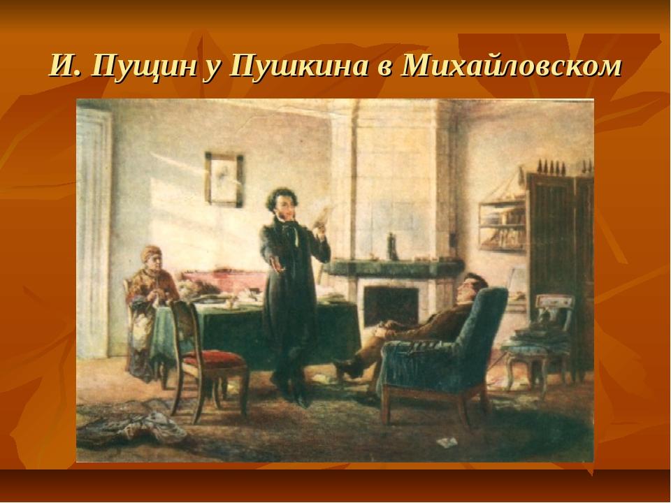 И. Пущин у Пушкина в Михайловском