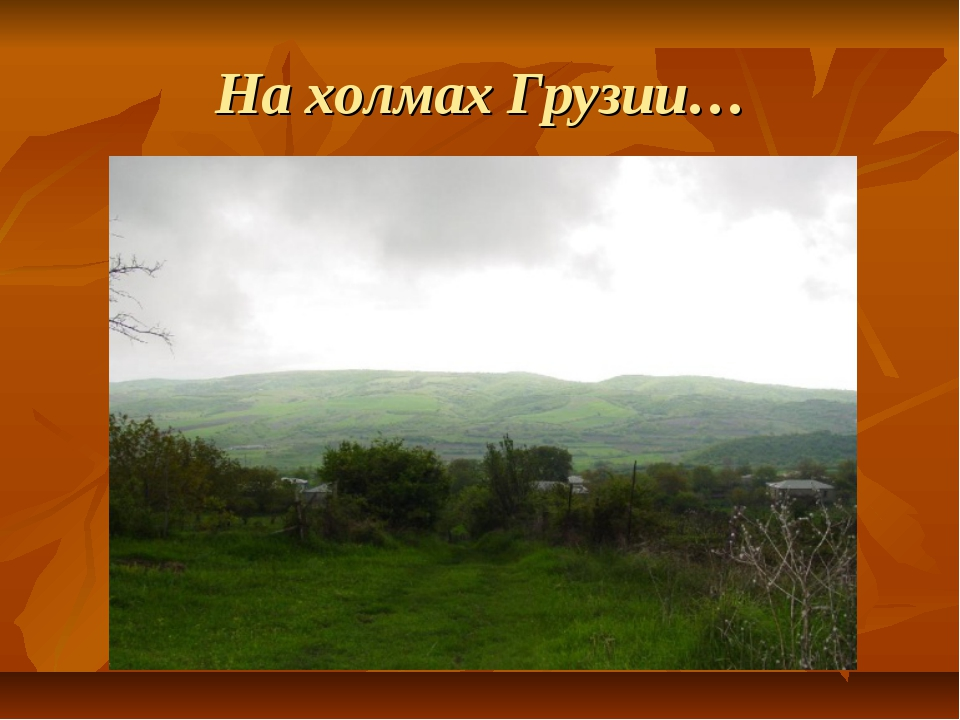 На холмах Грузии…
