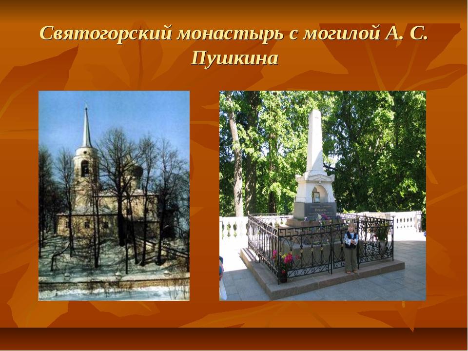 Святогорский монастырь с могилой А. С. Пушкина