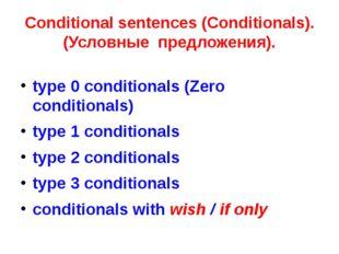 Conditional sentences (Conditionals). (Условные предложения). type 0 conditio