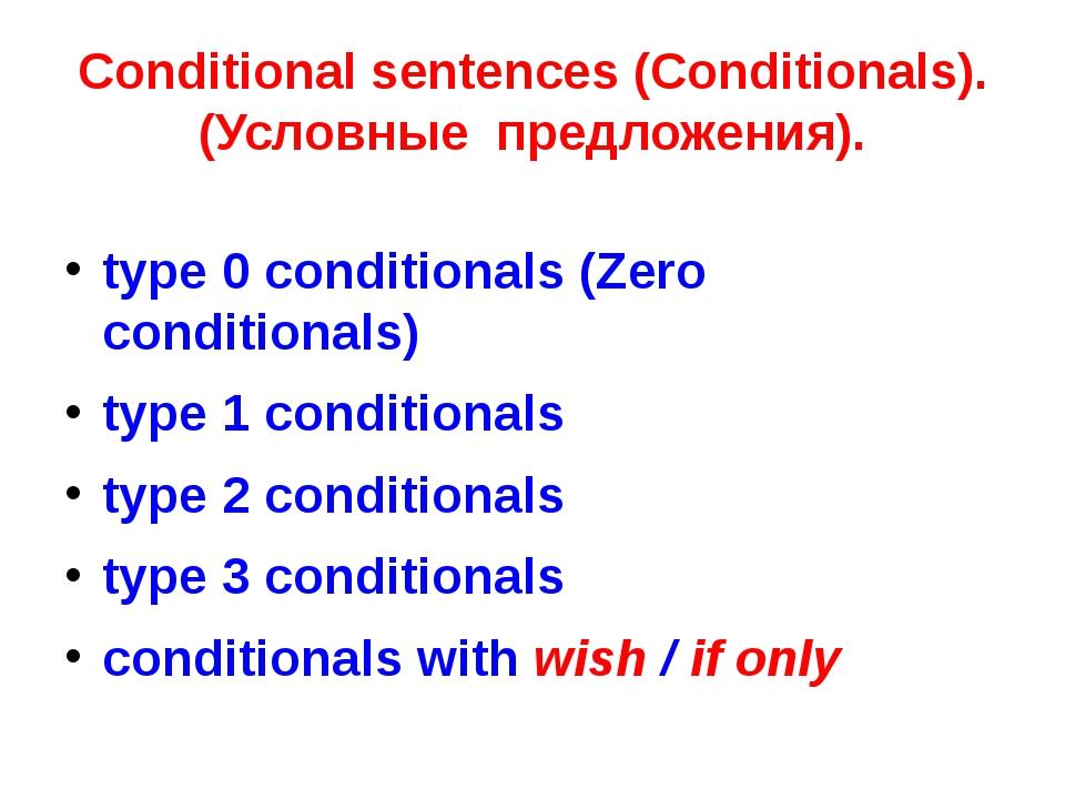 Conditional sentences (Conditionals). (Условные предложения). type 0 conditio...