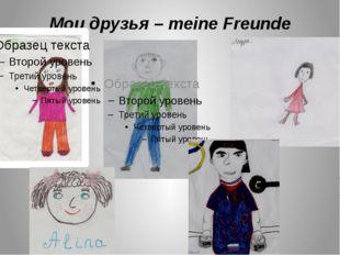 Послушаем песенку и споем её. Anna, Hanna, Hugo, Hans, Deni, Ada, Ina, Franz