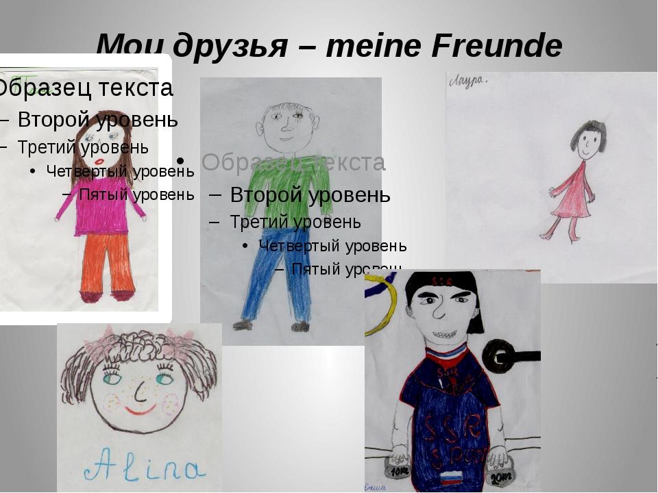 Послушаем песенку и споем её. Anna, Hanna, Hugo, Hans, Deni, Ada, Ina, Franz...