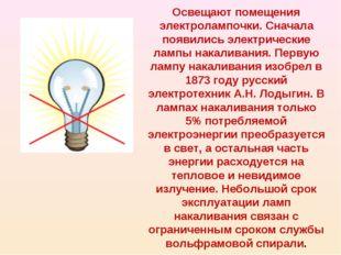 Освещают помещения электролампочки. Сначала появились электрические лампы нак