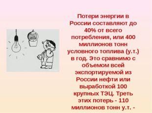 Потери энергии в России составляют до 40% от всего потребления, или 400 милли