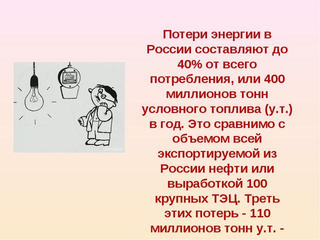 Потери энергии в России составляют до 40% от всего потребления, или 400 милли...