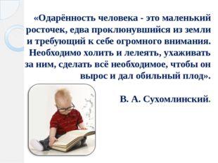 «Одарённость человека - это маленький росточек, едва проклюнувшийся из земли