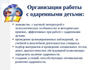 Организация работы с одаренными детьми: знакомство с научной литературой о пс