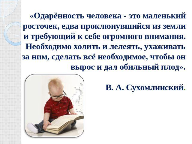 «Одарённость человека - это маленький росточек, едва проклюнувшийся из земли...