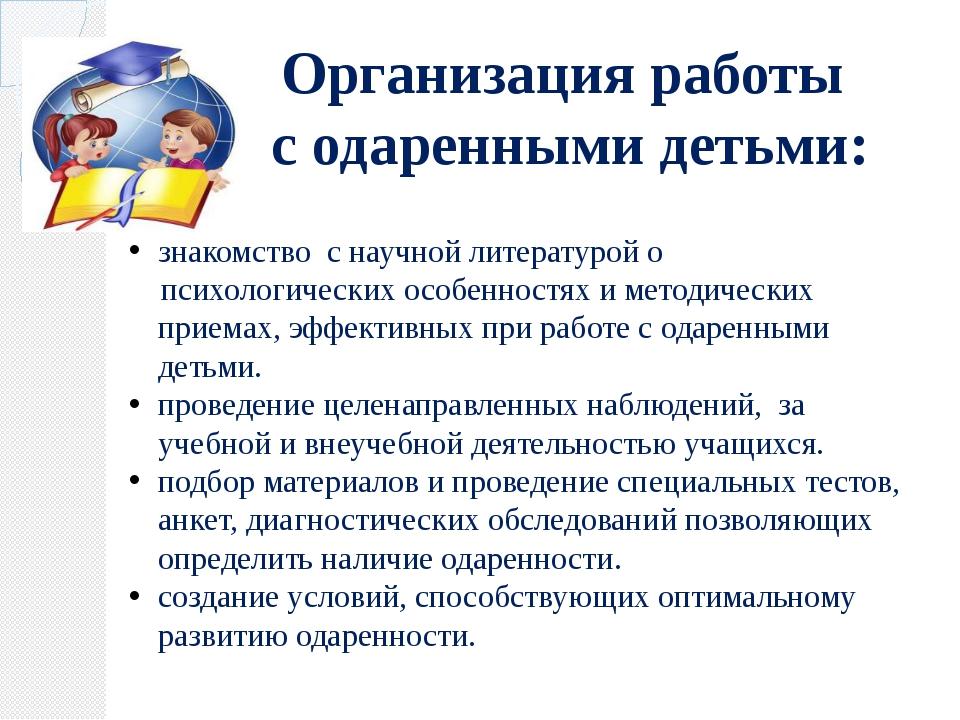 Специфика воспитательной работы с одаренными детьми курсовая