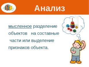 Анализ мысленное разделение объектов на составные части или выделение признак