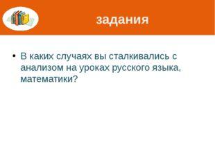 задания В каких случаях вы сталкивались с анализом на уроках русского языка,