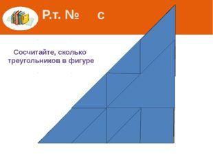 Сосчитайте, сколько треугольников в фигуре Р.т. № с