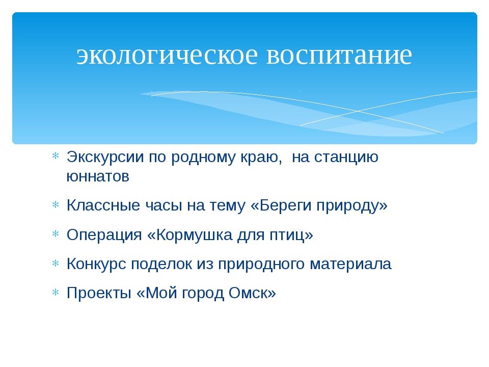 Экскурсии по родному краю, на станцию юннатов Классные часы на тему «Береги п...