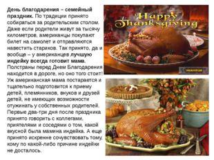 День благодарения – семейный праздник.По традиции принято собираться за роди