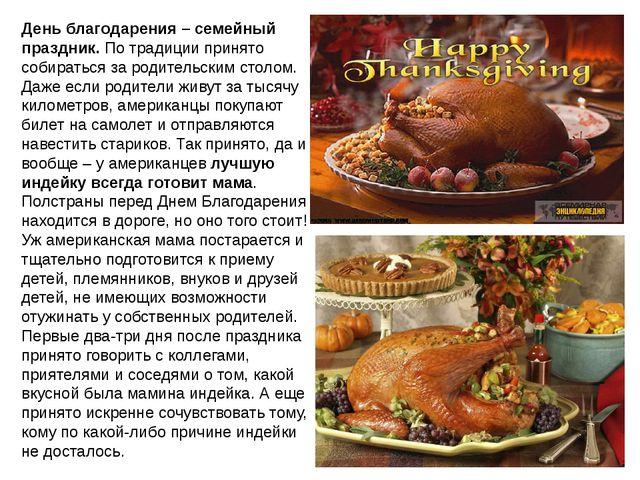 День благодарения – семейный праздник.По традиции принято собираться за роди...