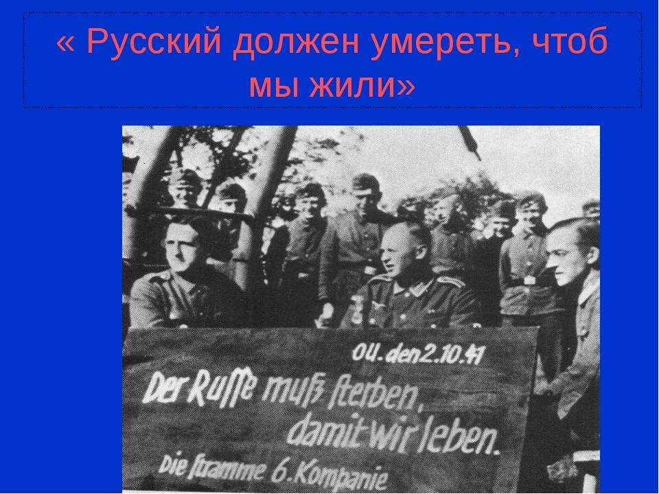 « Русский должен умереть, чтоб мы жили»