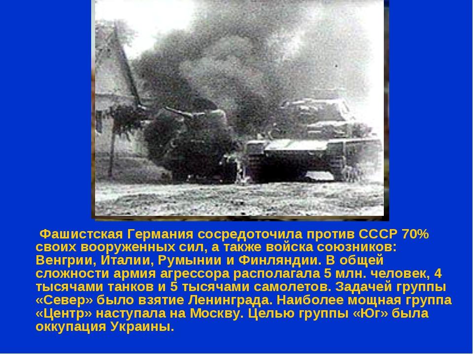 Фашистская Германия сосредоточила против СССР 70% своих вооруженных сил, а т...