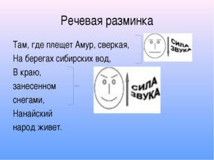 Речевая разминка Там, где плещет Амур, сверкая, На берегах сибирских вод, В к